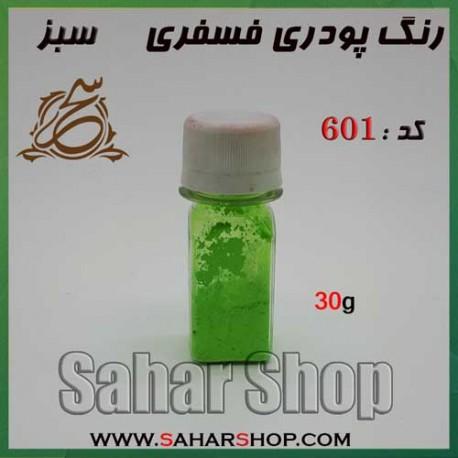 رنگ پودری فسفری کد 601