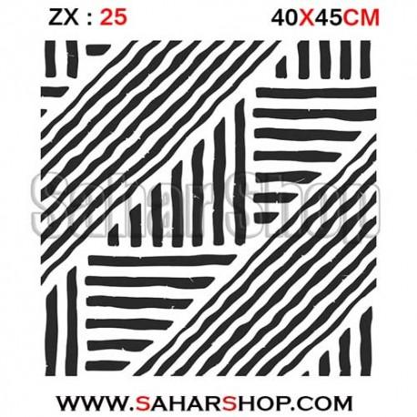 شابلون استنسیل ZX : 25
