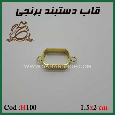قاب آویز کد H/100/1.5X2