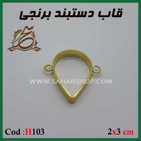 قاب دستبند H/103/2X3