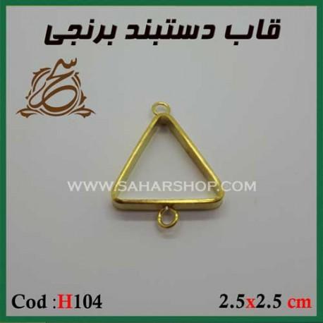 قاب دستبند H/104/2.5X2.5