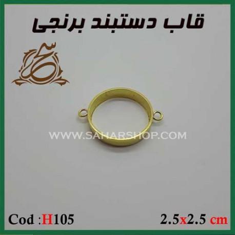 قاب دستبند H/105/2.5X2.5