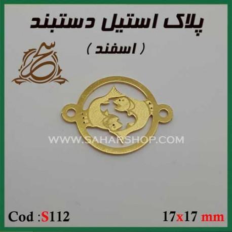 پلاک استیل کد 112