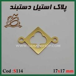 پلاک استیل کد 114