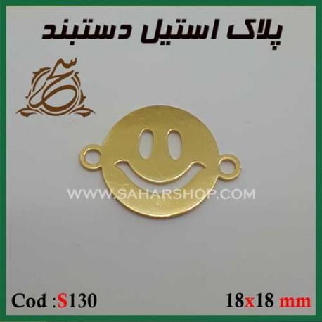 پلاک استیل کد 130