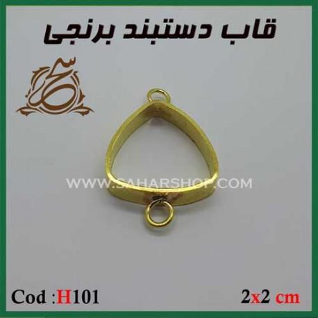 قاب دستبند H/101/2X2