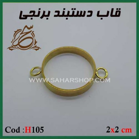 قاب دستبند H/105/2X2