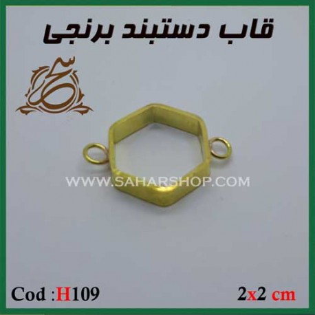 قاب دستبند H/109/2X2