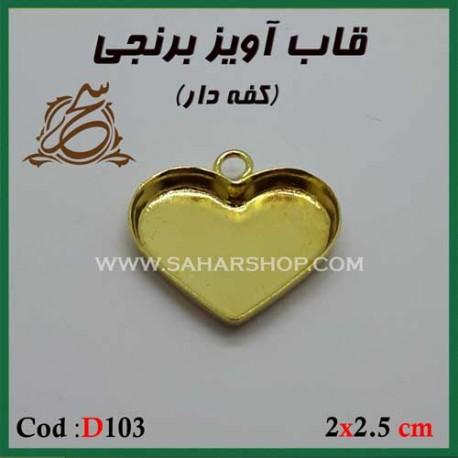قاب آویز کد D/103/2X2.5