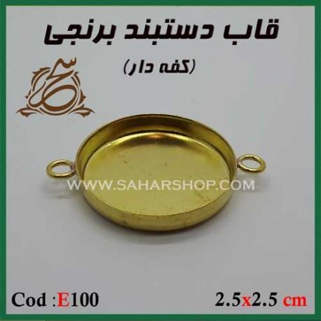 قاب دستبند E/100/2.5X2.5