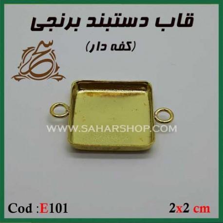 قاب دستبند E/101/2X2