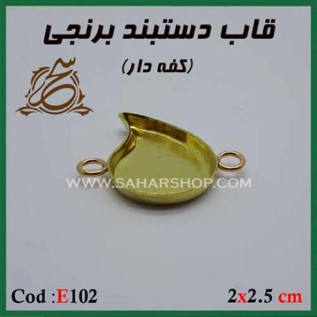 قاب دستبند E/102/2X2.5