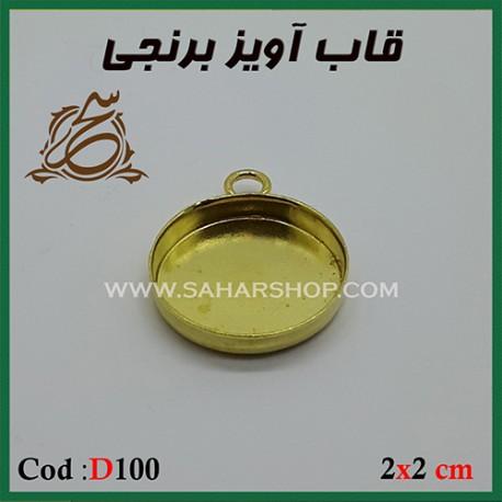 قاب آویز کد D/100/2X2