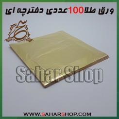 ورق طلا دفترچه ای 100عددی