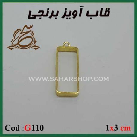 قاب آویز کد G/110/1X3