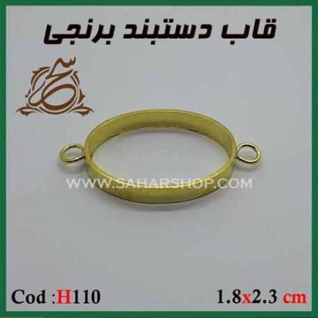 قاب دستبند H/110/1.8X2.3
