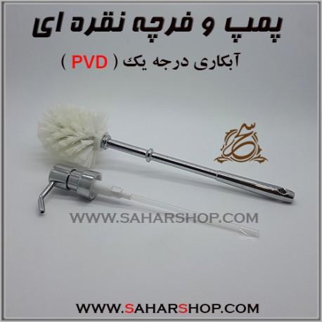 پمپ و فرچه سرویس بهداشتی نقره ای