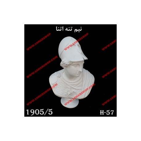 مجسمه پلی استر کد 1905/5