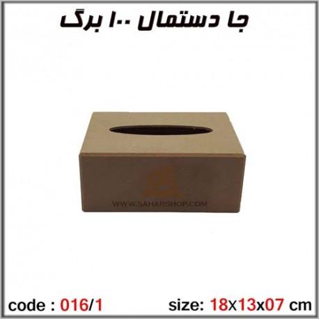 جعبه چوبی خام 016/1