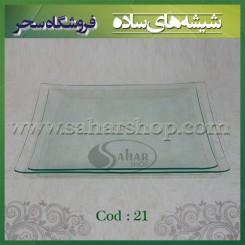 ظروف شیشه ای کد 021