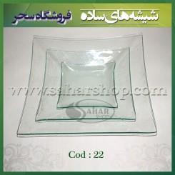 ظروف شیشه ای کد 022