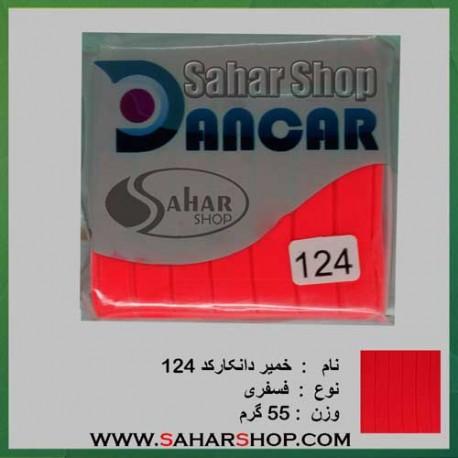 خمیر فیمو دانکار فسفری کد 124