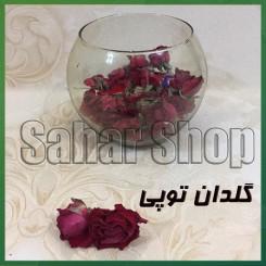 گلدان توپی