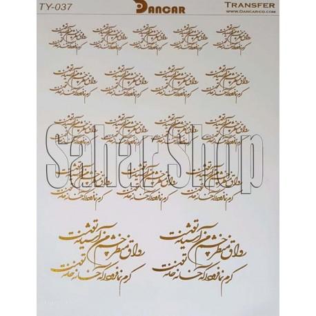 تزانسفر طلایی دانکار 036