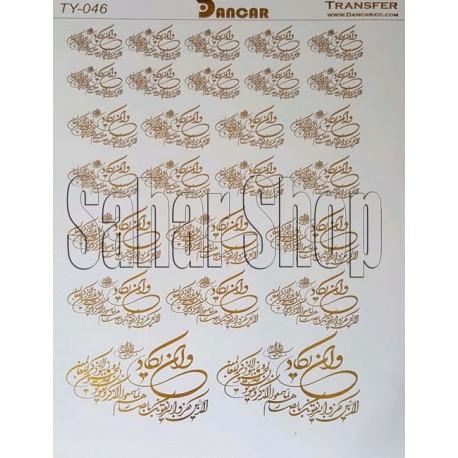 تزانسفر طلایی دانکار 046