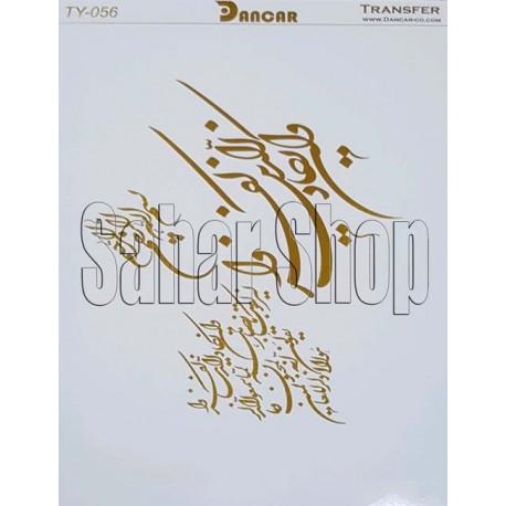 تزانسفر طلایی دانکار 056
