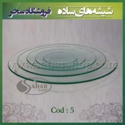 ظروف شیشه ای کد 005/4