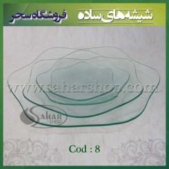 ظروف شیشه ای کد 008/3