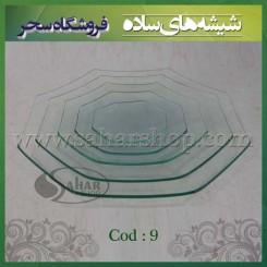 ظروف شیشه ای کد 009/2