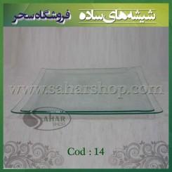 ظروف شیشه ای کد 014/5