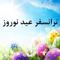 ترانسفر عید نوروز